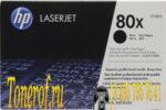 HP 80X CF280X