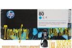 HP 80 (C4821A)