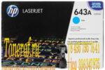 HP 643A (Q5951A)