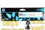 HP 971 (CN622AE)
