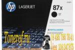 HP 87X (CF287X)