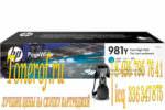 HP 981Y (L0R13A)