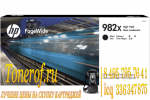 HP 982X (T0B30A)