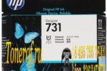 HP 731 (P2V27A)
