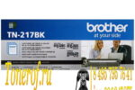 Brother TN-217BK