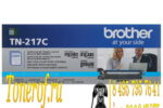 Brother TN-217C