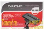 Pantum PC-310H
