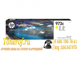 HP 973X F6T83AE 300x225 973X (F6T83AE)