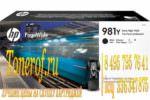 HP 981Y (L0R16A)